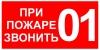 """Знак """"При пожаре звонить 01"""""""