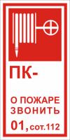 "Знак ""Пожарный кран. тел. 01, 112"""
